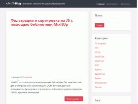 IT-Blog - интернет, технологии, программирование - it-blog.ru