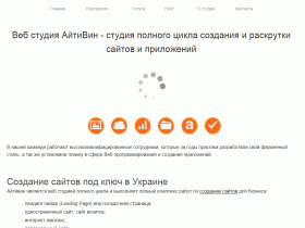 Web-студия ITVin - itvin.com.ua