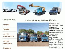 Извозчик - грузоперевозки и автовышки - izvoshik.ru