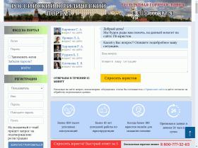Российский Юридический Портал - jur24pro.ru