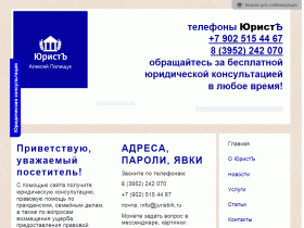 Бюро ЮристЪ - juristirk.ru