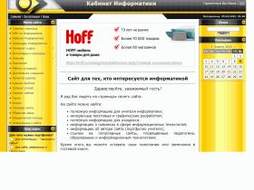 Кабинет Информатики - kabinfo.ucoz.ru