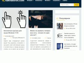 Советы по настройке компьютера и телефонов - kaknastroit.com