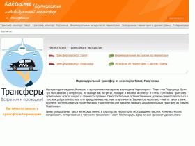 Черногория - индивидуальный трансфер из аэропорта Тиват, Подгорица, заказ экскурсии - kaktus.me
