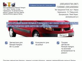 Renault Kangoo разборка запчасти 98-13 - kangoorazborka.lpg.tf