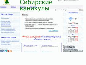 Сибирские каникулы - kanikuly-v-sibiri.ru