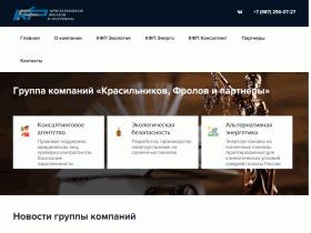 «Красильников, Фролов и Партнеры» – консалтинговое агентство. - kfpartners.ru