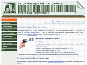 КиберON автоматизация учёта в торговле - kiberon.com