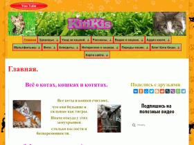 Китикис - kitikis.ru