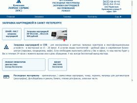Заправка картриджей в Санкт-Петербурге - КЛС - kls91.ru