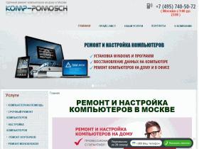 Ремонт компьютеров и ноутбуков по доступным ценам - komp-pomosch.ru