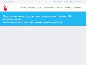 Чертежи на заказ для дипломов и курсовых - kompaswork.ru
