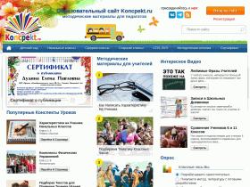 Образовательный сайт для учителей - koncpekt.ru