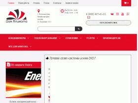 Дом Климата Интернет-магазин климатической техники - kondicioneri-rostov.ru