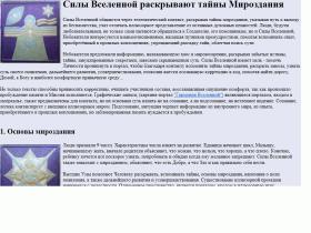Силы Вселенной раскрывают тайны Мироздания - kontakterjulia.ru