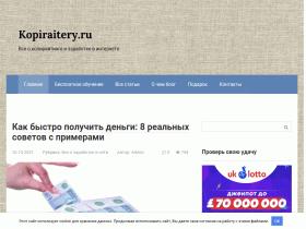 Я копирайтер - kopiraitery.ru