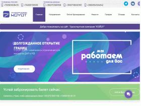 Пассажирские перевозки КОЙОТ - koyottravel.com
