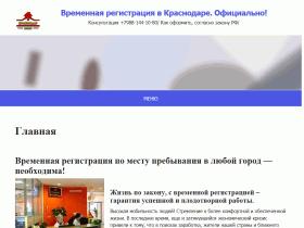 Временная регистрация в Краснодаре. - krasnodarregistr.ru