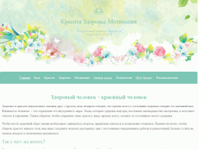 Красота, здоровье, мотивация - krasota-zdorove-motivaciya.ru
