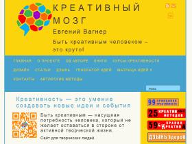 Креативный мозг - kreamozg.ru