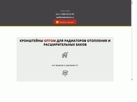 Кронштейны для радиаторов отопления оптом в одном месте - krepkodevice.ru