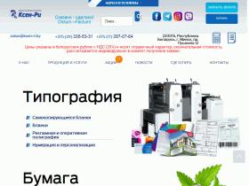 Услуги типографии ООО «Ксен-Ри» - ksen-ri.by
