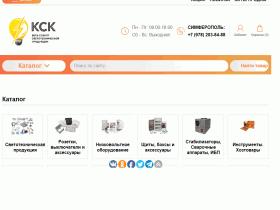 Крымская Светотехническая Компания - kskcrimea.ru