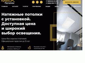 Натяжные потолки в краснодаре от 269 р/м2 - kubanpotolok.ru