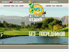 Отдых без посредников на черном море - kudanaotdih.ru