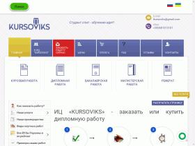 ИЦ KURSOVIKS - сайт студенческих работ - kursoviks.com.ua