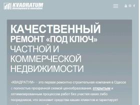 Ремонт квартир и домов компанией КВАДРАТУМ - kvadratum.com.ua