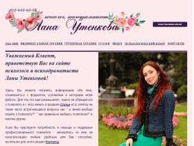 Сайт психолога, психодраматиста Ланы Утенковой - lanautenkova.ru