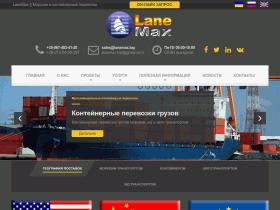 LaneMax морские и контейнерные перевозки - lanemax.top