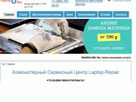 Laptop-Repair Сервисный Центр - laptop-repair.ru
