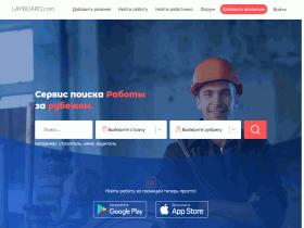 Портал вакансий за границей - layboard.com