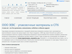 ООО Зевс, упаковочная лента, стропы, бандажная лента, грузозахваты, машинки для оббьвязки - lentaupak.ru