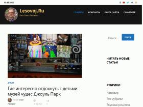 Личный блог Олега Лесового - lesovoj.ru