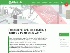 Создание и продвижение сайтов - life-lab.ru