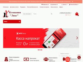 Сервисный центр ООО Компания Ликс. Кассовые аппараты, весы, программы учета. - lixcompany.ru