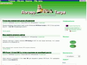 Логово Тигра-программиста - logovo-tigra.ru