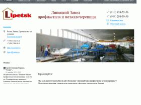 Липецкий завод профнастила и металлочерепицы - lz-profmet.ru