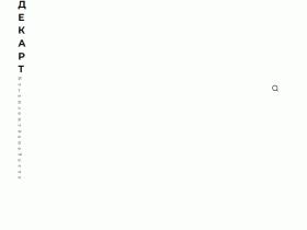 Декарт - жалюзи, карнизы, окна, двери, потолки, корпусная мебель - m-decart.ru