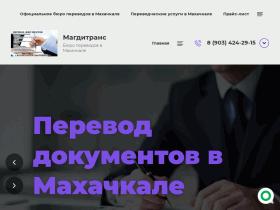 Бюро переводов Магдитранс - magditrans.ru