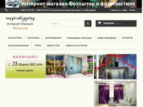 Интернет-магазин фотоштор и др. текстиля - magicshopping.su
