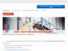 Магнитная сепарация производство магнитных сепараторов и колонок. - magnit-separator.ru