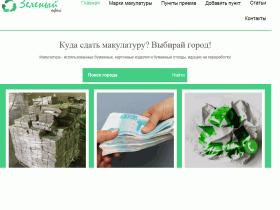 Зелёный офис, сбор и вывоз макулатуры - makulatury.ru