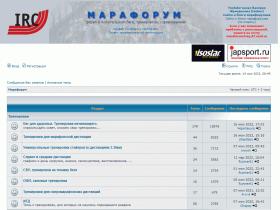 Марафорум - форум о любительском беге, тренировках - maraforum-2.ru