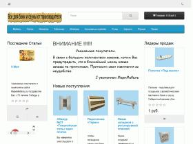 Мебель для сауны, бани и сада - marimebel.ru