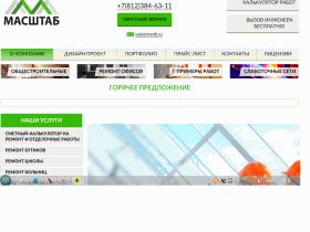 Ремонтно строительная компания МАСШТАБ - mastb.ru