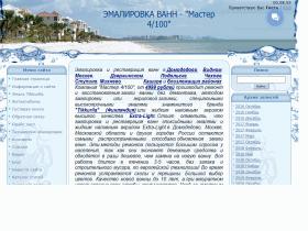 Эмалировка ванн-Мастер4/100 - master4-100.ucoz.ru
